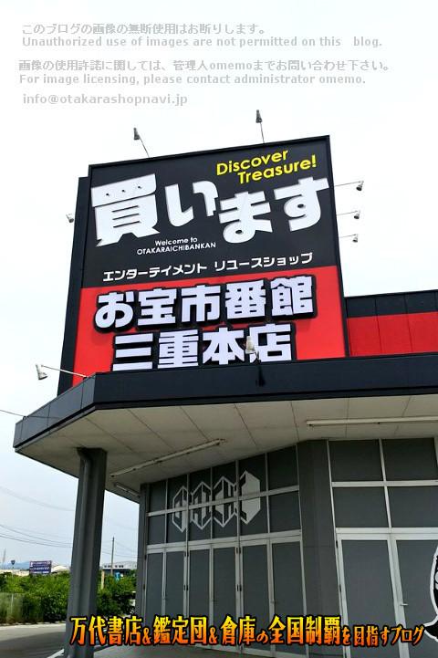 お宝市番館三重本店201706-147