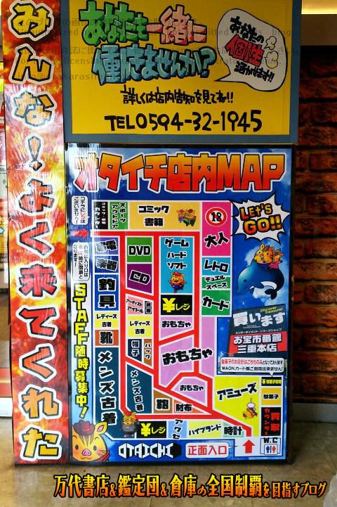 お宝市番館三重本店201706-149