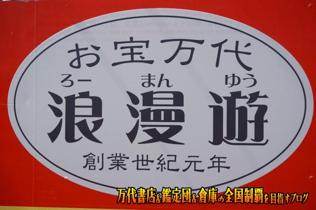 浪漫遊各務原店201706-030