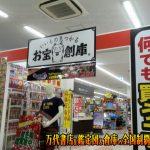 お宝創庫イオンタウン千年店201709