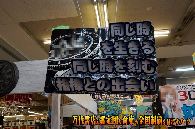 万代仙台泉店201711-038
