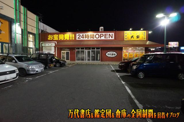 万代仙台南店201711-011