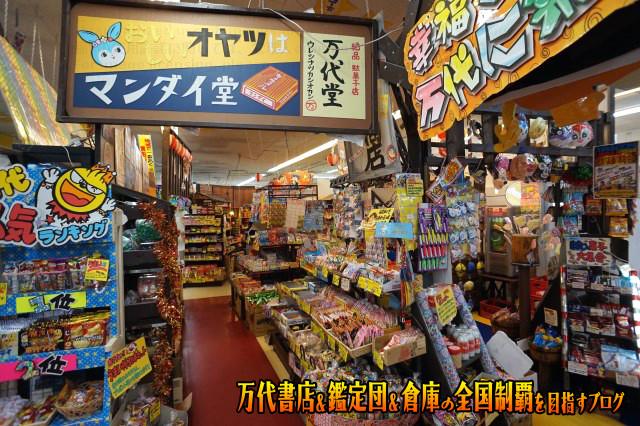 万代仙台南店201711-030