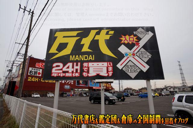 万代多賀城店201711-005