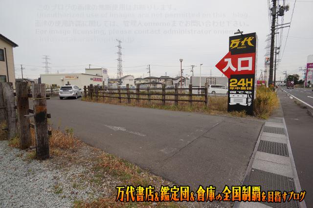 万代多賀城店201711-006