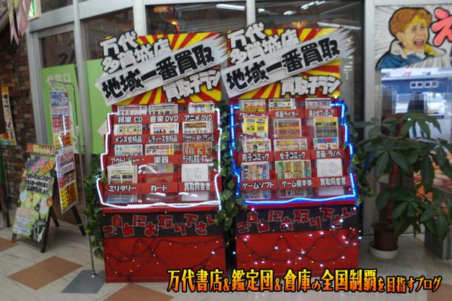 万代多賀城店201711-022
