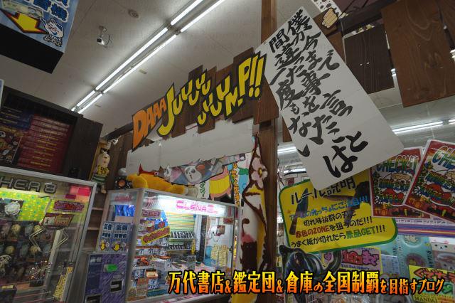 万代多賀城店201711-061