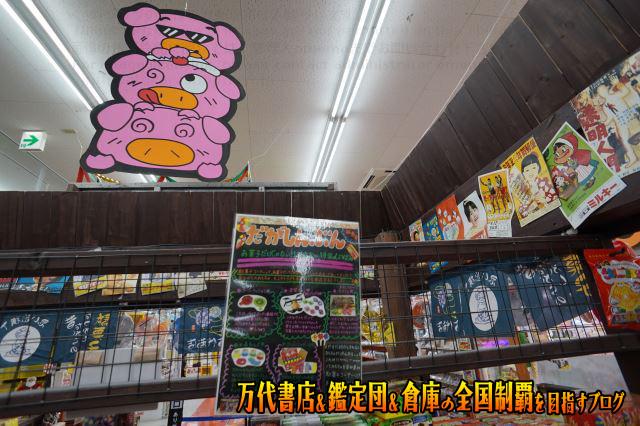 万代多賀城店201711-038