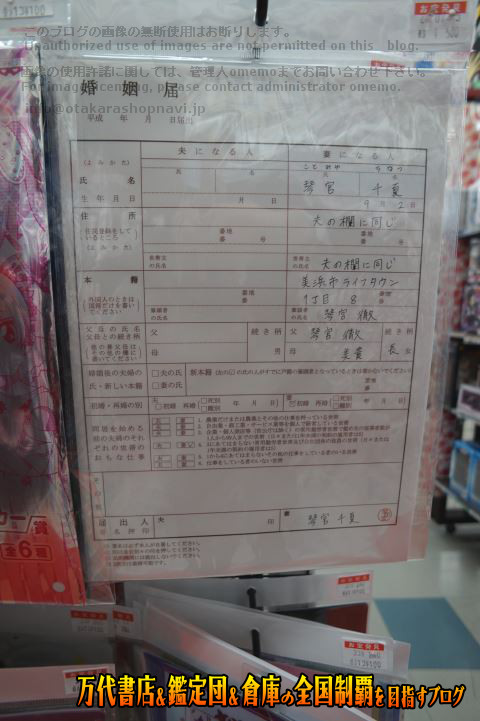 万代多賀城店201711-050