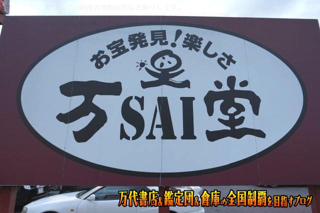 万SAI堂郡山店201711-004
