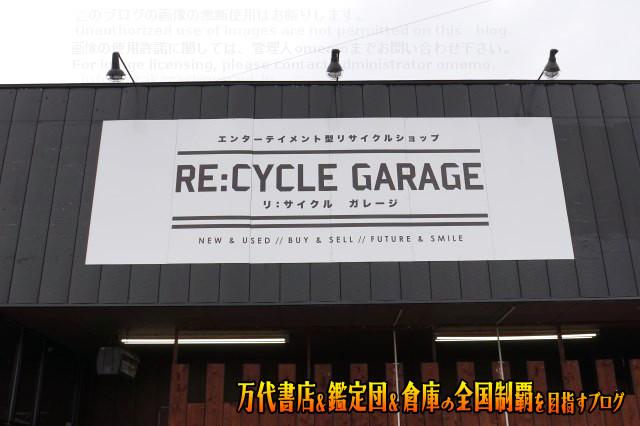 リ:サイクルガレージ201711-012