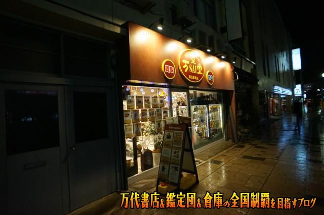 万SAI堂郡山駅前店201711-002