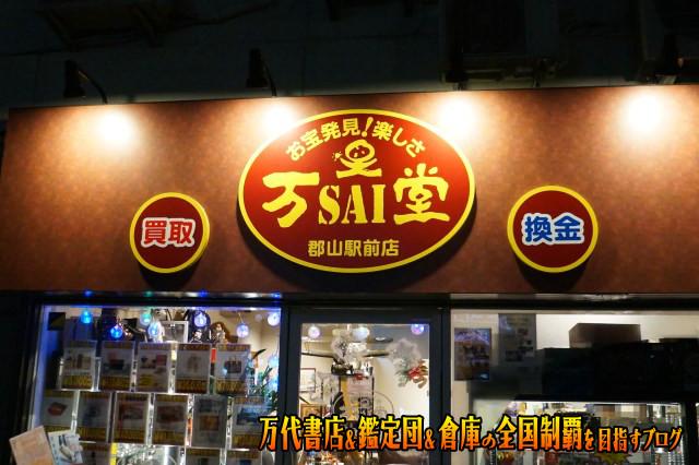 万SAI堂郡山駅前店201711-008