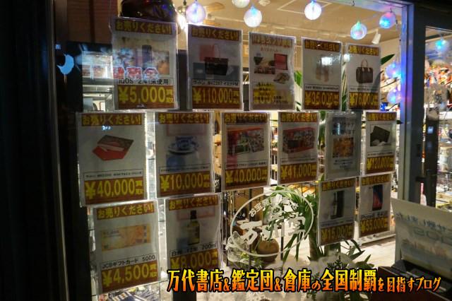 万SAI堂郡山駅前店201711-005