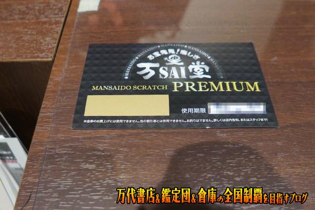 万SAI堂郡山駅前店201711-014