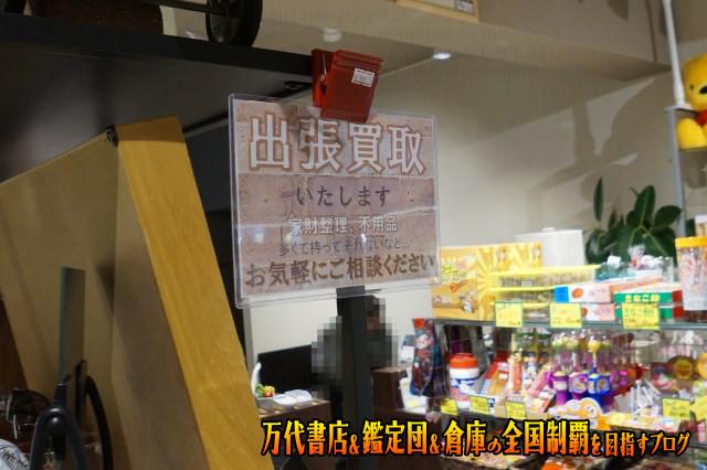 万SAI堂郡山駅前店201711-027