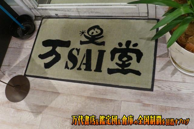 万SAI堂郡山駅前店201711-009