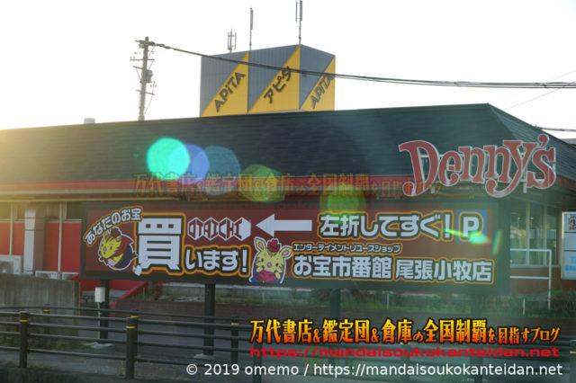 お宝市番館尾張小牧店2019-013b