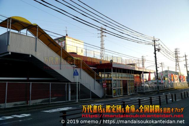 お宝市番館尾張小牧店2019-018b