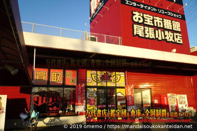 お宝市番館尾張小牧店2019-024b