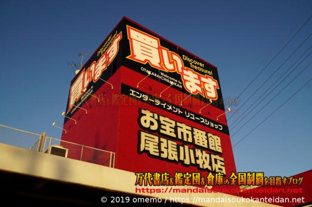 お宝市番館尾張小牧店2019-025b