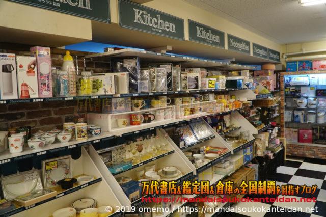 お宝市番館尾張小牧店2019-099b