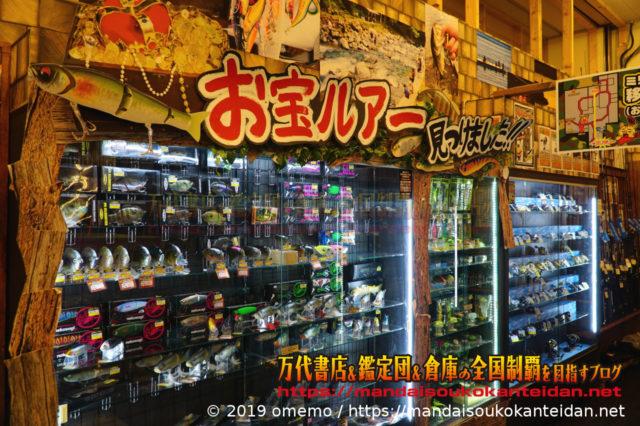 お宝市番館尾張小牧店2019-110b