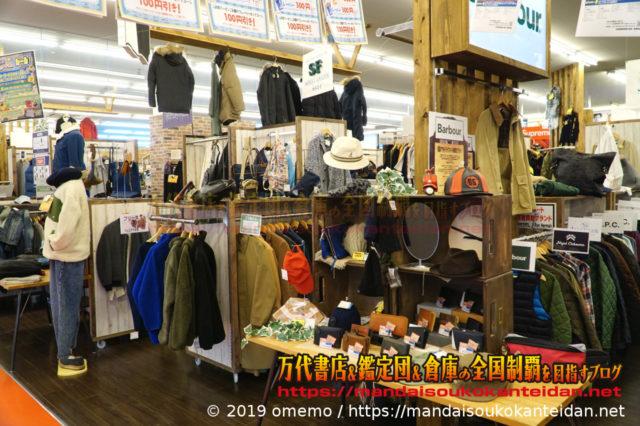 お宝市番館尾張小牧店2019-121b