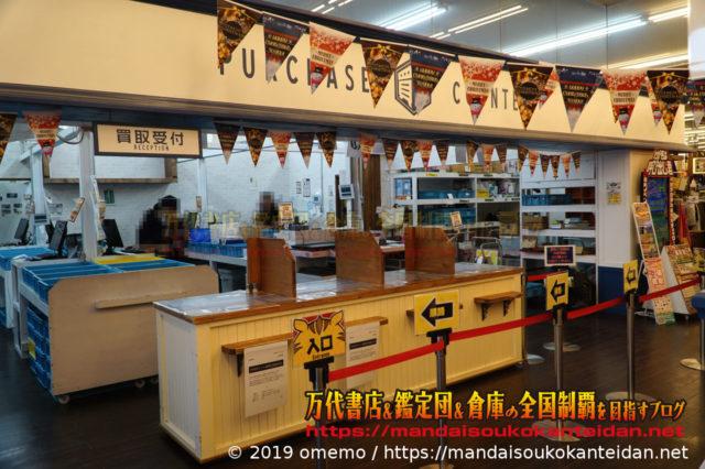 お宝市番館尾張小牧店2019-031b