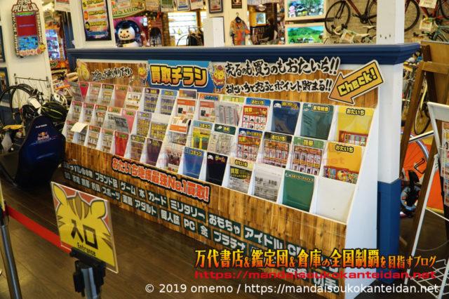 お宝市番館尾張小牧店2019-032b