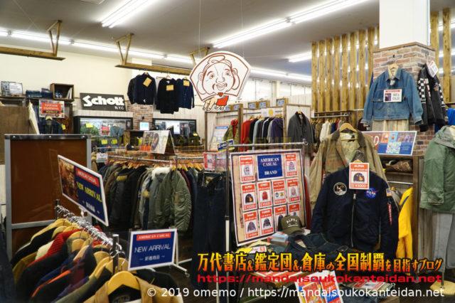 お宝市番館尾張小牧店2019-119b