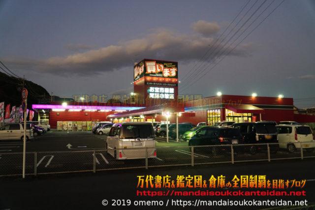お宝市番館尾張小牧店2019-135b