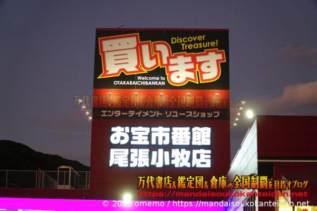お宝市番館尾張小牧店2019-134b