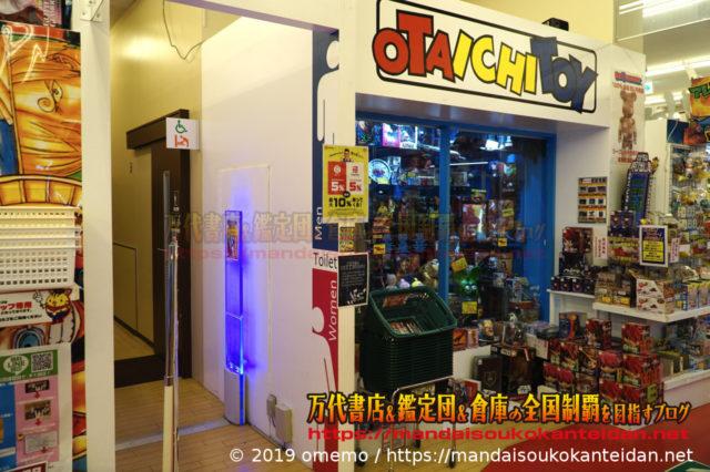 お宝市番館尾張小牧店2019-088b