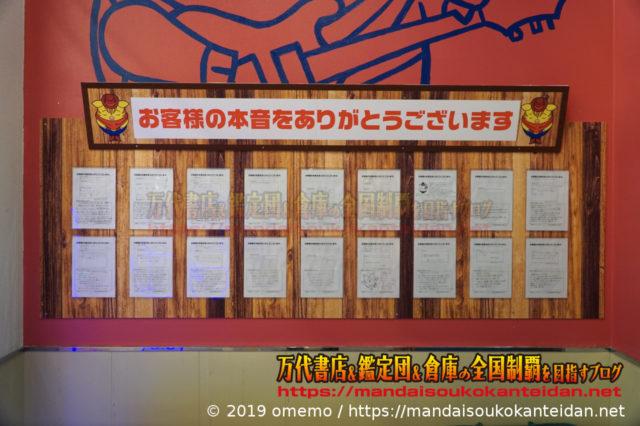 お宝市番館尾張小牧店2019-040b