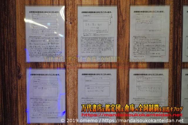 お宝市番館尾張小牧店2019-041b
