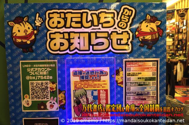 お宝市番館尾張小牧店2019-037b