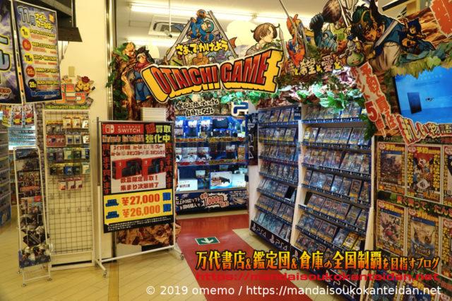 お宝市番館尾張小牧店2019-051b