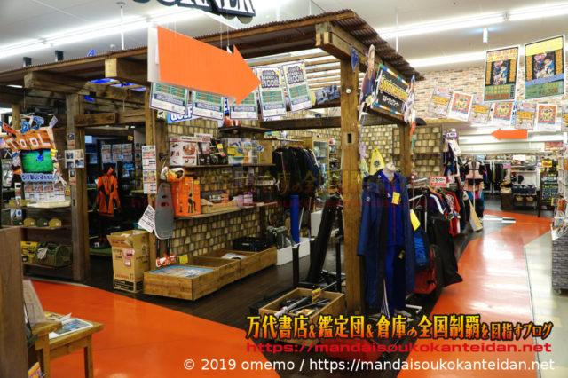 お宝市番館尾張小牧店2019-103b