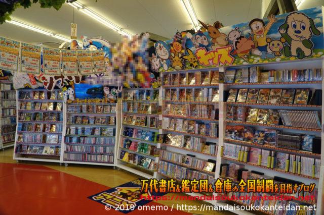 お宝市番館尾張小牧店2019-057b