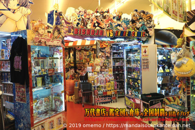 お宝市番館尾張小牧店2019-079b