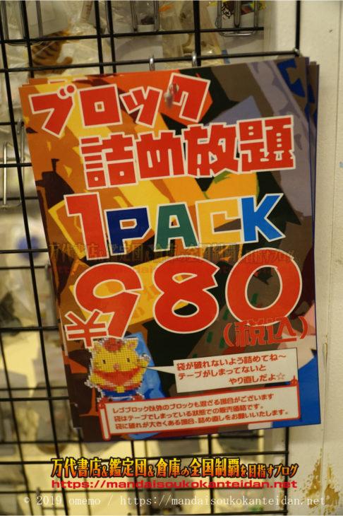 お宝市番館尾張小牧店2019-084b